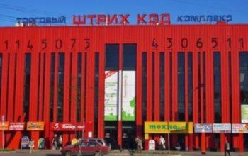 Торговый комплекс «Штрихкод»